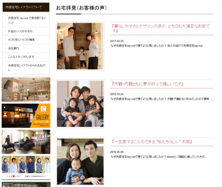 パソコンで見る岡崎市・豊田市・幸田町を中心に注文住宅、新築一戸建てを手掛ける共感住宅ray-out(レイアウト)のホームページ