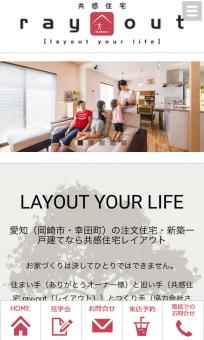 スマホなどのモバイルで見る岡崎市・豊田市・幸田町を中心に注文住宅、新築一戸建てを手掛ける共感住宅ray-out(レイアウト)のホームページ