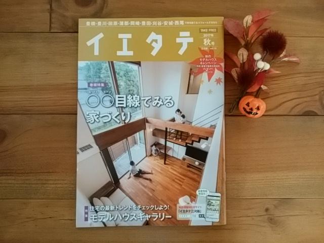 共感住宅ray-outの岡崎市にある注文住宅が掲載されたイエタテ