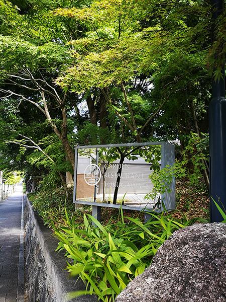 徳川園のお庭。石と緑あふれる外構
