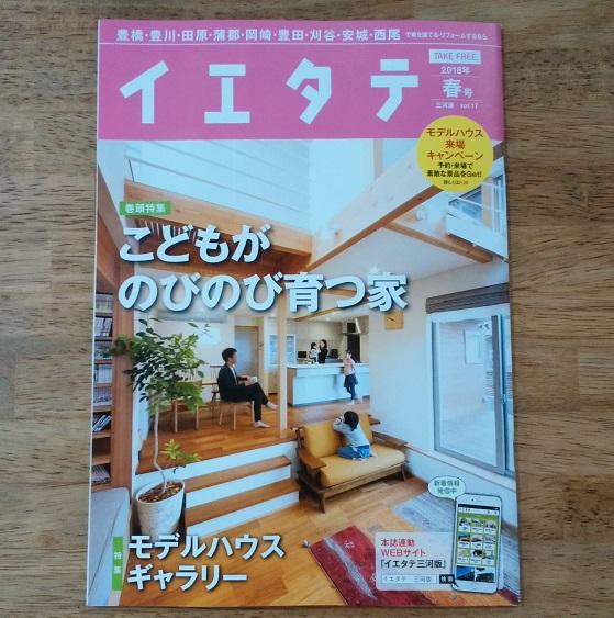 岡崎市の注文住宅が掲載された雑誌|岡崎市・豊田市を中心に注文住宅、新築一戸建てを手掛ける共感住宅ray-out(レイアウト)