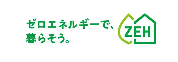 ZEH住宅の家のロゴ 岡崎市・豊田市など愛知県を中心に注文住宅、新築一戸建てを手掛ける工務店の共感住宅レイアウト
