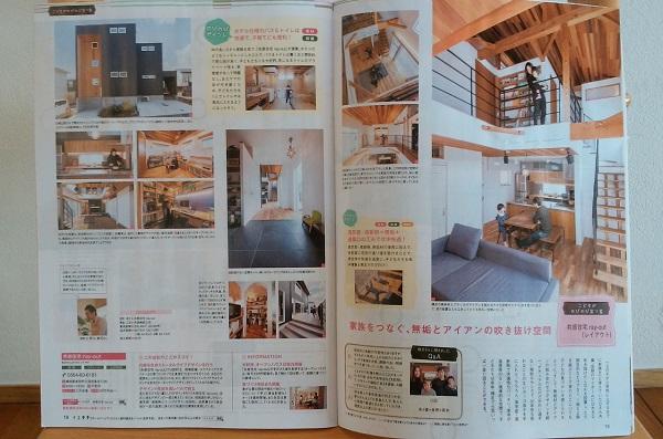雑誌に掲載された岡崎市・豊田市を中心に注文住宅、新築一戸建てを手掛ける共感住宅ray-out(レイアウト)のページ