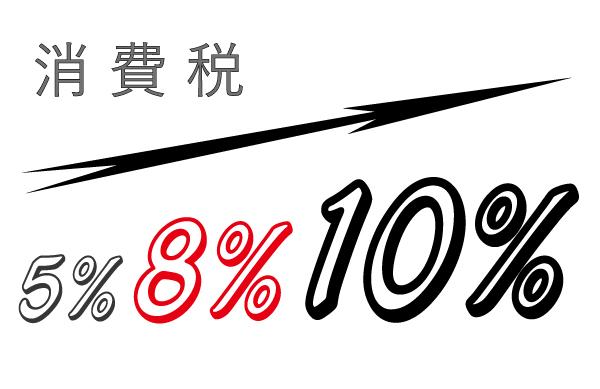 消費税増税の影響|岡崎市・豊田市を中心に注文住宅、新築一戸建てを手掛ける共感住宅ray-out(レイアウト)