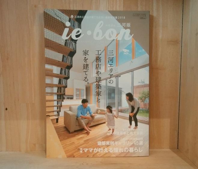 岡崎市・豊田市・幸田町を中心に注文住宅、新築一戸建てを手掛ける工務店の共感住宅レイアウトが掲載された雑誌画像