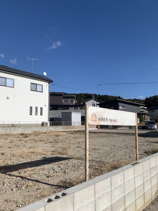 看板を立てました|岡崎市・豊田市を中心に注文住宅、新築一戸建てを手掛ける共感住宅ray-out(レイアウト)