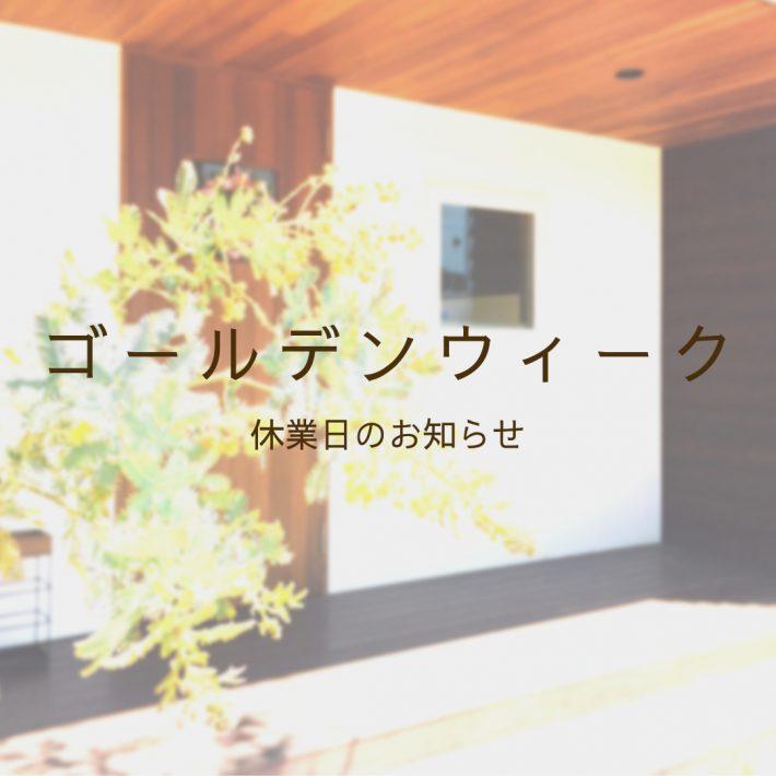 岡崎・豊田を中心に注文住宅をつくる『共感住宅レイアウト』2019年のゴールデンウィークのお知らせ