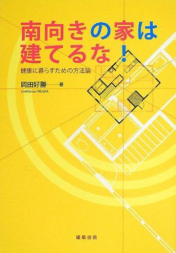 「南向きの家は建てるな」の本|岡崎市・豊田市を中心に注文住宅、新築一戸建てを手掛ける共感住宅ray-out(レイアウト)